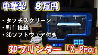 【レビュー】中華製8万円の3Dプリンタの性能がヤバい【X-pro】