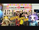 【超ナマケット2020】コロユキとカゥルの出番