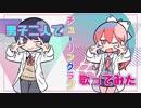 【男子二人で】チューリングラブ / 零時-れいじ- × まいご【歌ってみた】
