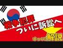 韓国、ついにベトナムでの行いで告訴される