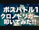 【ボスバトル1】 クロノ・トリガー 叩いてみた!
