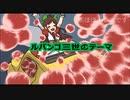 【AIきりたん】ルパンゴ三世のテーマ【NEUTRINOカバー】