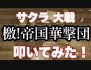 【檄!帝国華撃団】 サクラ大戦 叩いてみた!