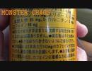MONSTERの印字を読む