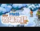 ドラえもん のび太の牧場物語【実況】Part53(冬を楽しむ)