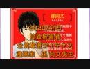 拉致被害者全員奪還ツイキャス 2020年04月19日放送分 漫画家 の 孫 向文先生 コメント付き