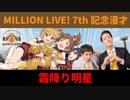 【ミリオン春の投稿祭】MILLION LIVE! 7th記念漫才【霜降り明星】