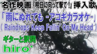 【名曲ニコカラ】「雨にぬれても」【RAINDROPS KEEP FALLING ON MY HEAD】