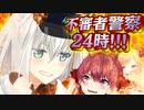 【アニメ】アイドルに忍び寄る不審者の影……