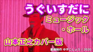 【銀咲大和】うぐいすだにミュージック・ホール(山本正之カバー版)【CeVIOカバー】