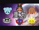 【バンバドロ】シングル重力パ-手描き=愛-part.16-【ポケモン剣盾ゆっくり対戦実況】