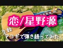 【恋 / 星野源】弾き語りカバー@江戸川/丸山詩乃