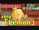 【替え歌】どうぶつの森やってる人なら誰でもわかる「レモン」wwwww【Lemon】【あつ森】【あつまれどうぶつの森】【米津玄師】【歌ってみた】【あるある 共感】