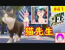 【♯FE_41】 幻影異聞録♯FE Encore やってく part.41 ( 猫先生! ) 初見プレイ 難易度:ハード [Switch] 【 幻影異聞録シャープエフイーアンコール 】
