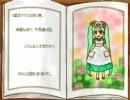 【VOCALOID】絵本『人柱アリス』【勝手にPV】 thumbnail