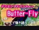【Butter-Fly / 和田光司】弾き語りカバー@江戸川 / 丸山詩乃