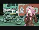 【琴葉姉妹車載】原付狂乱堂〝下北ヒッチハイク・ガイドⅠ〟【原付&旧車】