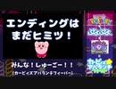 【あと2日】カービィズアバランチフィーバーBGM「みんな!しゅーごー!!」Kirby's Avalanche Fever