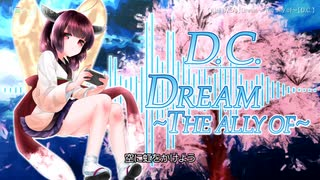 【AIきりたん】Dream ~The ally of~【D.C.】