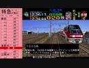 【ゆっくり実況】電車でGO!名鉄編の全ダイヤクリアを目指す Part 1