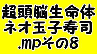 超頭脳生命体・ネオ玉子寿司.mpその8