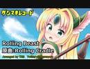 【聖剣伝説3BGMアレンジ】Rolling Beast 原曲:Rolling Cradle