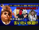 HK仮面&MISAKI大将登場! ボギー大佐の言いたい放題 2020年04月18日 21時頃 放送分