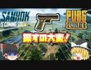 【PUBG LITE】武器縛り&アイアンサイト縛り 探し出すまで厄介ファンに追われるゲーム【ゆっくり実況】#13