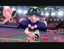 【ソロ実況】でこぽんと行くポケモンシールドPart22【でぃあ☆わん】