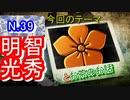 【歴史解説】明智光秀とお茶の話云々【お茶の話】