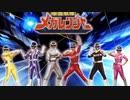 ホモと聞く十代目平成SUPER戦隊100万倍 OP TV版音声付きFULL