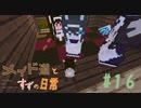 【Minecraft】メイド道とすずの日常 りたーん! Part16