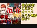 【FEH_612】 神装エリウッド使ってみた (飛空城防衛におけるオススメカスタマイズ紹介) 『リキア一の騎士』 【 ファイアーエムブレムヒーローズ 】 【 Fire Emblem Heroes 】