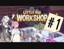 【LITTLE BIG WORKSHOP】CEOあかりちゃん#1【ボイロ実況】