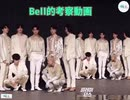 GOT7 / NOT BY THE MOON リレーダンスBell的考察