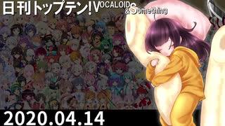 日刊トップテン!VOCALOID&something【日刊ぼかさん2020.04.14】