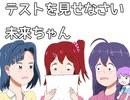 【NovelsM@ster】テストを見せなさい!未来ちゃん!【ミリオン】