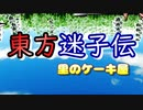 【東方迷子伝】OPムービー的な何か_一歩目