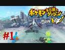 再び世界を救いたいポケダン救助隊DX #1【実況】