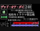 太鼓の達人ニジイロver 基本BPM240越え楽曲まとめpart1