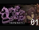【刀剣×インセイン】天保江戸組のデッドロック・ダーリンpart.01【実卓リプレイ】