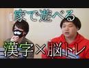 【脳トレ】ひらがな4つで漢字を生み出せ! 前編【オリジナル】