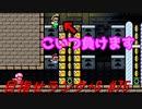 【マリオメーカー2】本性駄々洩れで目指せランク+S #75【ゲーム実況】