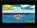 【名作】テイルズデスティニーを最高難易度CHAOSで完全クリアする!!【実況】#9
