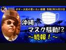 沖縄マスク騒動 続報! ボギー大佐の言いたい放題 2020年04月20日 21時頃 放送分