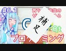 """茜ちゃん先生のゼロから始めるC++ """"Qt"""" プログラミング 第6回の訂正・補足【VOICEROID解説】"""