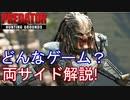 【プレデター ハンティンググラウンズ】プレデター ファイアチーム 両方解説【PS4】