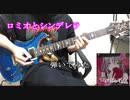 【doriko feat. 初音ミク】ロミオとシンデレラ【弾いてみた】