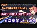 【かぐや様は告らせたい?OP】DADDY!DADDY!DO!を吹奏楽にしてみた【音工房Yoshiuh】