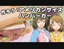 作ろう!アメリカンサイズハンバーガー!!
